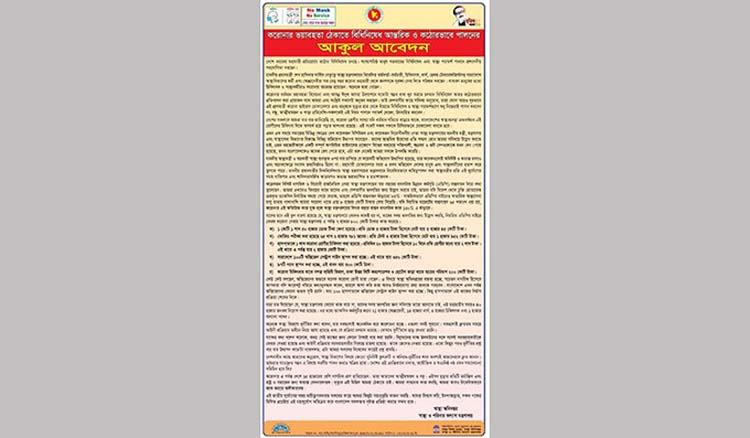 টিকা নিয়ে যত কথা-স্বাস্থ্য মন্ত্রণালয়ের একটি বিজ্ঞাপন, নানা প্রশ্ন